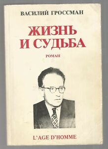 Life and Fate by Vasily Grossman  RUSSIAN BOOK 1980 1st Edition