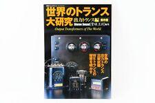 RARE Special Book Stereo Sound Output Transformer (mn33)