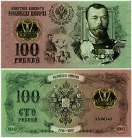 100 rubles 2020, Nicholas II, Emperor of Russia, Souvenir polymer banknote, UNC