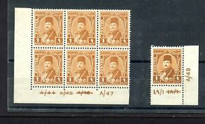 EGYPT MNH STAMPS BLOCK OF 6 w/PLATE # inc.1 w/Margin PLATE# NO GUM