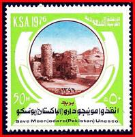 SAUDI ARABIA 1977 UNESCO SC#761 MNH ARCHAEOLOGY D1