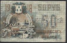 More details for russia, transcaucasia, baku, 50 roubles, 1918, p-s733b.