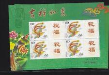 VR China PM Block Glückwunsch MNH Pf. W4