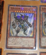 YU-GI-OH JAPANESE PARALLEL RARE CARD CARTE MP01-JP010 Exodius JAPAN **