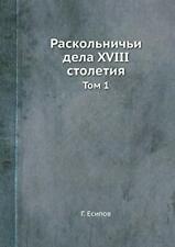 Raskol'nich'i dela XVIII stoletiya Tom 1, Esipov, G. 9785458327138 New,,