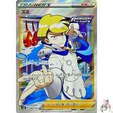 Pokemon Card Japanese - Siebold SR 083/070 s6K - HOLO MINT