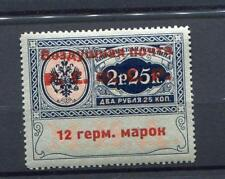RUSSIA YR 1921,SC CO1,MI 1,MNH,AIR POST OFFICIAL CONSULAR FEE,SIGNED TWICE