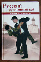 "RARE! Russian Manual Book by Kadochnikov ""Russian Hand-to-Hand Combat"" Military"