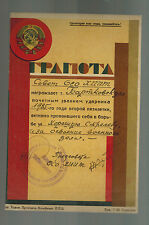 1935 Soviet Union USSR Patriotic Propaganda Postcard