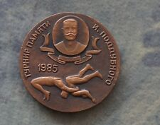Medaille 1985. Bronze. Russland. Sport. Ringen