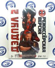 Deadpool 2 Collection Blu-Ray (2 disc set) Director's Cut/ Region Free+Bonus