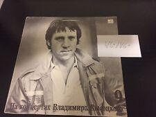 Vladimir Vysotsky 9 Владимир Высоцкий – Бег Иноходца • Russian Bard Record VG+