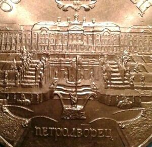 USSR 1990  5 Rubles  coin (The Grand Palace in Peterhof)