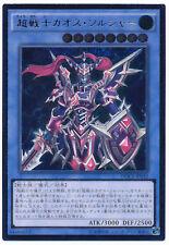 DOCS-JP042 - Yugioh - Japanese - Black Luster Soldier - Super Soldier - Ultimate