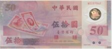 TAIWAN  BANKNOTE P.1990R 50 YUAN 1999 COMMEMORATIVE POLYMER REPLACEMENT MF  UNC