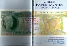 GREECE. CATALOGUE GREEK PAPER MONEY 1928-2002 by Theodore Pitidis-Poutous Vol. 2