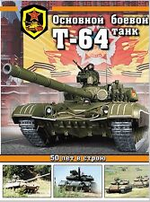 OTH-609 T-64 Soviet Main Battle Tank Story. 50 Years in Service hardcover book