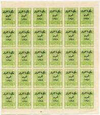 HEJAZ JORDAN 1924 FULL SHEET MNH FORGERY-2