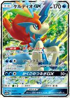 Pokemon Card Japanese Keldeo GX 019/054 SM10b RR