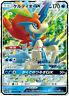 Pokemon Card Japanese - Keldeo GX RR 019/054 SM10b - MINT