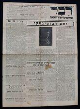 judaica israel newspaper DAVAR 1940 the death of Ze'ev Jabotinsky No 4582 5,7,40