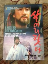 I WILL SURVIVE (Korean Edition) 1993 DVD All Region Special Features 2003