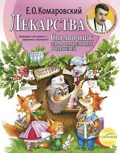 Komarovskiy Handbook sensible parents Komarovsky Pediatrician Medicine Russian