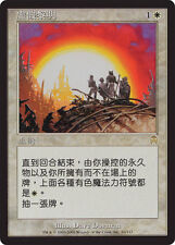 Mtg Alba Fasulla / False Dawn - Set: Apocalisse / Apocalypse - Chinese