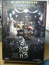 The House That Never Dies II (Hong Kong Horror Movie)