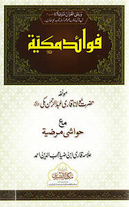 Fawa'id-e-Makkiyyah *LATEST EDITION* Tajweed Rules    Islamic Books UK 786 Darsi