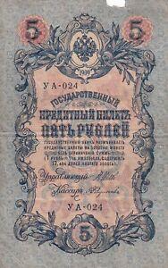 RUSSIAN EMPIRE 5 Rubles 1909 Signature Shipov / Feduleev