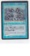 MTG CHINESE FOIL 7TH EDITION WALL OF WONDER NM- MAGIC THE GATHERING RARE BLUE