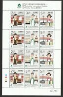 MACAU CHINA 2018 35TH ASIAN INT'L STAMP EXHIBITION FULL SHEET OF 12 STAMPS MINT