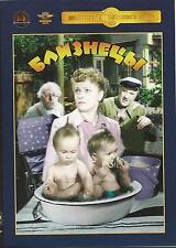 DVD russisch  БЛИЗНЕЦЫ / Bliznecy