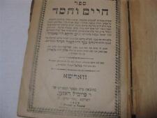 1929 Warsaw CHAIM VACHESED by Rabbi Chaim Haykl of Admur CHASSIDIC BOOK Antique