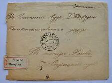 1910 Russia Poland Postal Cover Letter Envelope Mezhrechje Yanov Registered