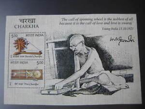 India 2015 Mahatma Gandhi CHARKHA Miniature Sheet - Limited Edition in 2015