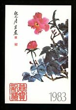 Postal History China PRC Stationery FDC 1982 Postal Cards New Year set of 4