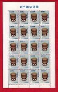 ZAYIX - 1966 Ryukyu Islands 146 MNH minisheet of 20 - Chinkin Ukuhan Lacquerware