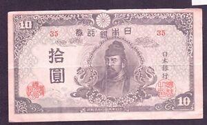 JAPON 10 YEN #42