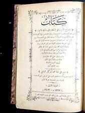 ANTIQUE ISLAMIC BOOK (MISBAH AL_ASRAR) PROPHET BIOGRAPHY P in 1903