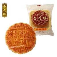 5 Packs Xinghualou Egg Yolk Lotus Paste Mooncakes 杏花楼蛋黄莲蓉月饼中国特产 5只装