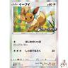 Pokemon Card Japanese - Eevee 100/S-P V Start Deck - PROMO HOLO MINT