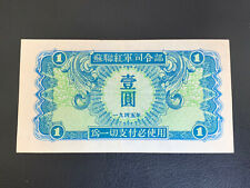 China Military Banknote, Soviet Red Army Headquarter 1945, 1 Yuan, Pick# M31