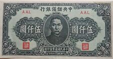 1945 Issue The Central Reserve Bank of China Note 5000 Yuan FREE SHIPPING