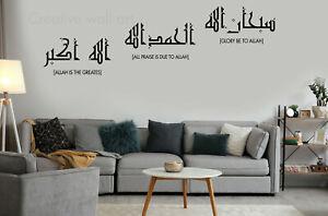 Islamic Wall Stickers Tasbih Subhan Allah Alhamdulillah Allahu Akbar Kufic Art S