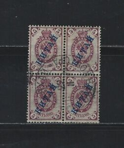 RUSSIA - #4 - OFFICES IN CHINA USED BLOCK OF 4 (1899)