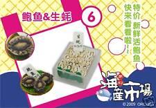Orcara Miniature Dream Seafood Market Set # 6 Abalone