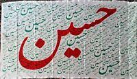 Shia  Islam Karbala Martyr Imam Husain A.S. Ashura Azadari Military Flag #14