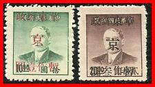 CHINA PRC / EAST CHINA (NANKING) 1949 DR. SUN YAT SEN SC#5L43-44 MNH (E15)